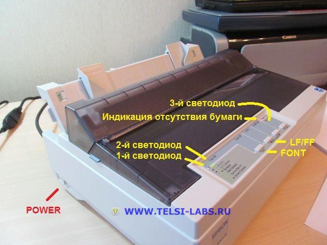 инструкцию по эксплуатации epson lx 300