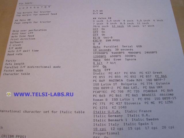 Принтер Epson LX-350 - измененные настройки