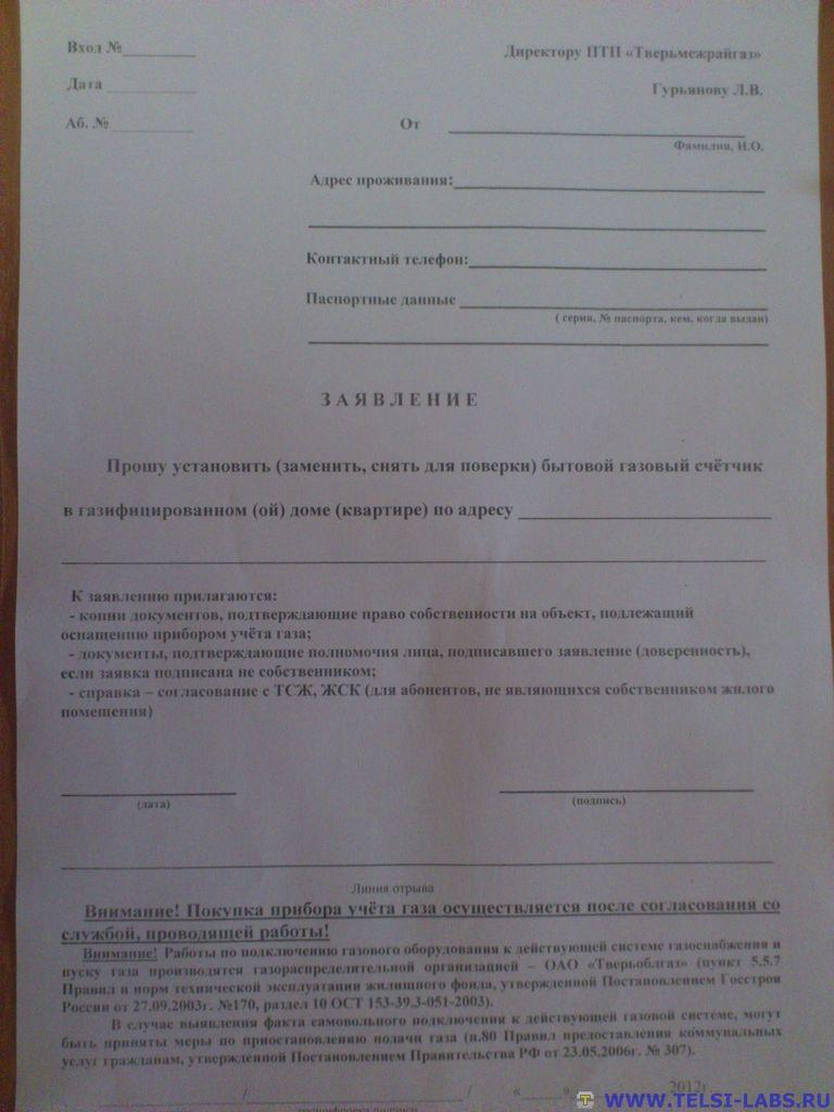 Образец заявления на установку счетчика газа